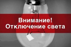 Почти полтора десятка домов в Каменске-Уральском во вторник останутся без электричества