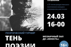 На следующей неделе в Каменске-Уральском состоится уникальный поэтический турнир