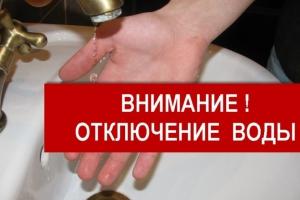 Почти десяток домов в субботу в Каменске-Уральском останется без холодной воды