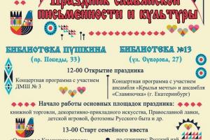 27 мая в Каменске-Уральском отпразднуют День славянской письменности и культуры