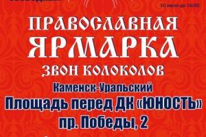 Православная ярмарка «Звон колоколов» пройдет в Каменске-Уральском в начале июля