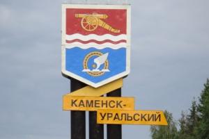 Конкурс на лучшее оформление объектов потребительского рынка к Дню города объявлен в Каменске-Уральском