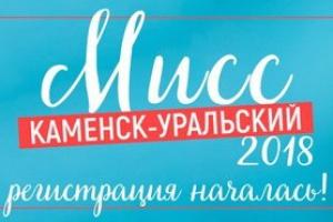 Кто станет Мисс Каменск-Уральского? Начался прием заявок от участниц конкурса