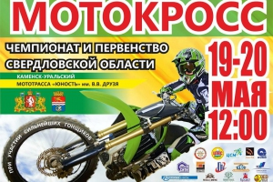 19 и 20 мая в Каменске-Уральском стартует новый летний мотосезон