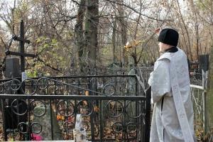 На всех кладбищах Каменска-Уральского 26 мая будут дежурить священники, которые могут по просьбе горожан отслужить литию об их родных