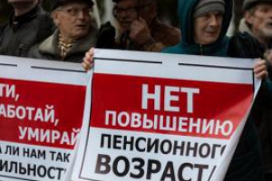 5 июля Каменску-Уральскому обещают митинг, посвященный повышению пенсионного возраста