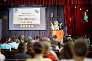 В детском оздоровительном лагере «Красная горка», что под Каменском-Уральским, состоялась интерактивно-интеллектуальная игра «Политический биатлон»