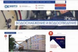 Жители Каменска-Уральского могут воспользоваться новым онлайн сервисом, который запустили энергетики