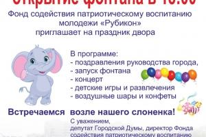 19 июля в Каменске-Уральском состоится открытие восстановленного фонтана «Слоненок». Обещают концерт, игры и конфеты