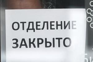 «УралТрансБанк» в конце августа закрывает свое отделение в Каменске-Уральском