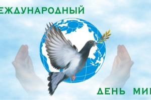 День мира пройдет в Каменске-Уральском 21 сентября