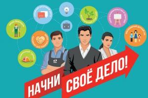 У начинающих предпринимателей Каменска-Уральского есть шанс получить беспроцентный займ до 500 тысяч рублей