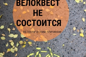 В Каменске-Уральском отменили велоквест «В активном поиске» намеченный на 22 сентября