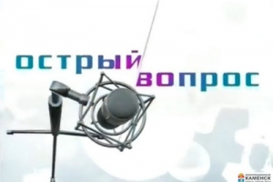 Очередным героем программы «Острый вопрос» 17 сентября станет главный врач детской больницы Каменска-Уральского Гультяев