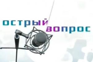 Сегодня состоится внеочередной выпуск программы «Острый вопрос», посвященный началу отопительного сезона в Каменске-Уральском