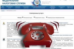 В Каменске-Уральском, как и во всей области, работет горячая линия налоговой инспекции