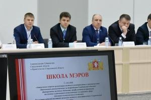 Глава Каменска-Уральского вновь принял участие в «Школе мэров», где учились работать по-президентски