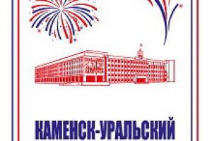 Более 80 тысяч потратит администрация Каменска-Уральского на пакеты с городской символикой и старым годом образования