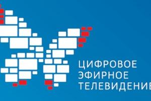 Жителям Каменска-Уральского расскажут о переходе на бесплатное цифровое телевидение