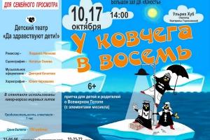 Театр «Да здравствуют дети» в Каменске-Уральском открывает новый сезон