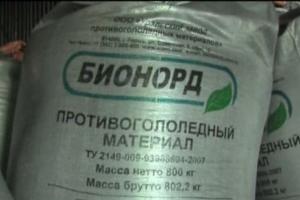 В Каменске-Уральском уже подготовились к борьбе с гололедом