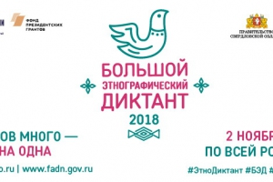 Каменск-Уральский готовится к проведению Большого этнографического диктанта