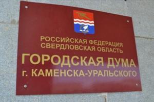 Депутаты думы Каменска-Уральского 25 октября проведут прием горожан
