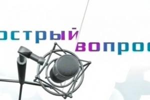 Очередной выпуск программы «Острый вопрос» будет посвящен скандальной истории, связанной с одним из отделов полиции Каменска-Уральского