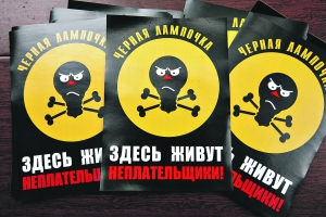 Каменск-Уральский станет участником акции коммунальщиков «Внимание, должник!»
