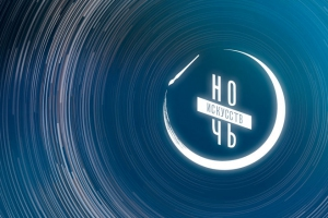 В Свердловской области завершается подготовка к проведению всероссийской акции «Ночь искусств», которая состоится 4 ноября