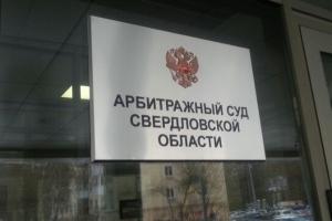 Комитет по управлению имуществом Каменска-Уральского банкротит екатеринбургское предприятие, которое занималось строительством домов