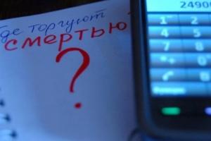 Жителей Каменска-Уральского призывают присоединиться к всероссийской акции «Сообщи, где торгуют смертью»