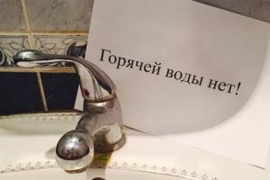 Сегодня ночью почти весь Красногорский район Каменска-Уральского останется без горячей воды