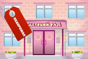 В Каменске-Уральском, как и на всем Среднем Урале, увеличится плата за детский сад. Цены во всей области