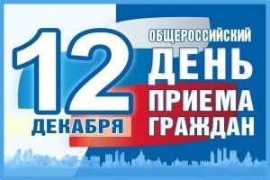 12 декабря в Каменске-Уральском пройдет общероссийский День приема граждан. Горожан ждут в мэрии