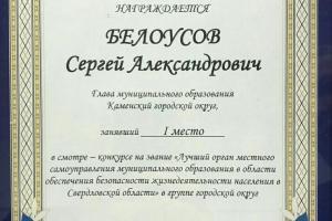 МЧС России по Свердловской области признало Каменский район самым безопасным в регионе