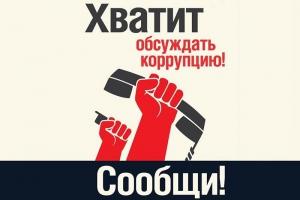 У жителей Каменска-Уральского появилась возможность воспользоваться «телефон доверия» для сообщений о коррупции в ЖКХ