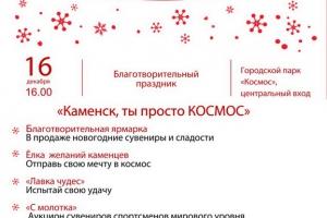 16 декабря в городском парке Каменска-Уральского пройдет уникальная благотворительная акция и крио-шоу