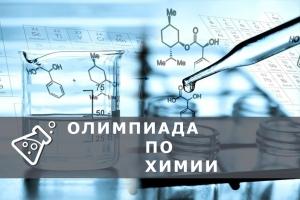 На городском этапе всероссийской олимпиады по химии в Каменске-Уральском оказался всего один победитель