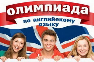 Муниципальный этап всероссийской школьной олимпиады по английскому языку прошел в Каменске-Уральском