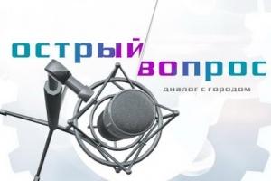 Очередной выпуск программы «Острый вопрос» будет посвящен проблемам молодежи Каменска-Уральского