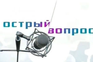 Один из главных коммунистов области станет героем программы «Острый вопрос» в Каменске-Уральском