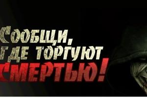В Каменске-Уральском работают свои телефоны в рамках акции «Сообщи, где торгуют смертью»