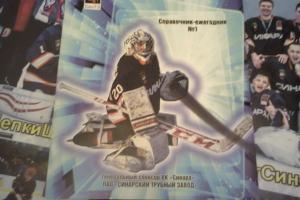 Накануне нового сезона в Каменске-Уральском вышел справочник, посвященный хоккейной «Синаре»