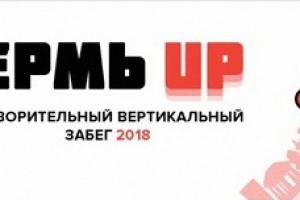 Необычный забег до 25 этажа по лестничным пролётам высотки под названием «ПермьUp» состоялся в Перми в воскресенье, 18 ноября