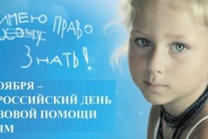 20 ноября судебные приставы Каменска-Уральского примут участие во Всероссийском дне правовой помощи детям