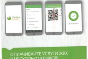 Оплачивать счета за ЖКХ жители Каменска-Уральского теперь могут и через мобильное приложение