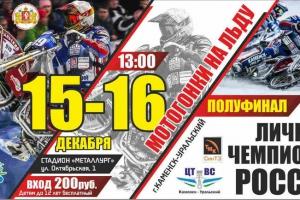 Полуфинал Личного чемпионата России по спидвею пройдет в ближайшие выходные в Камеснке-Уральском