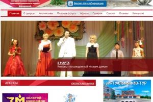 Сайт ДК «Металлург» занял второе место в Областном конкурсе