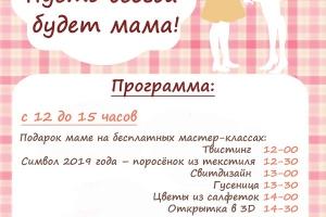 25 ноября библиотека Пушкина Каменска-Уральского вместе со всей страной чествует  любимых мам